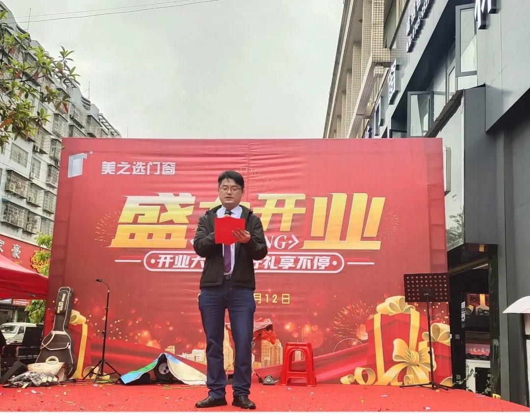 热烈祝贺,美之选门窗湖南怀化专卖店盛大开业!